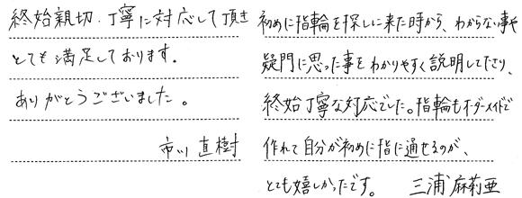 市川直樹・三浦麻莉亜様 (Pt 断面まで真円の細身結婚指輪)