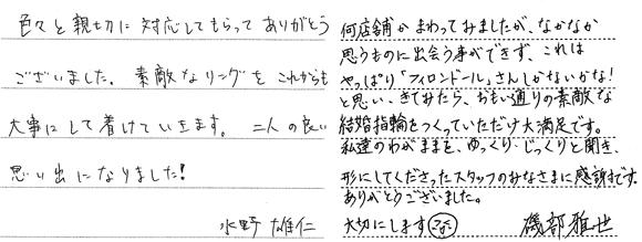 水野雄仁・磯部雅世様 (Pt 手彫りミルが共通する結婚指輪)