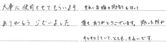 K様 (Pt 梅の花を彫刻した結婚指輪)